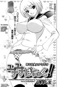 Yamamoto Yoshifumi Yuna-Yuna Panic Ch 0 6 Hentai Incest Manga English