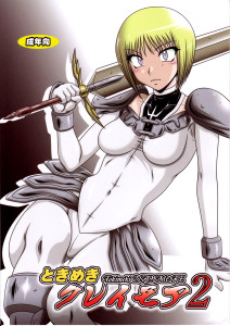 Hakueki Shobou A-Teru Haito Claymore Tokimeki Claymore 1 2 Hentai Manga Doujinshi English