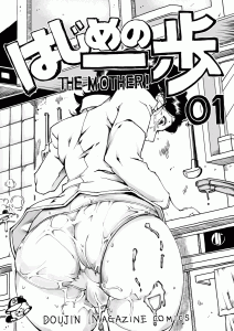 Mojao Ippo's Mother Hajime no Ippo no Okaasan Hentai Incest English