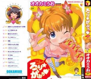 Ookamiuo Loli Gabuu Hentai Lolicon English Complete Manga