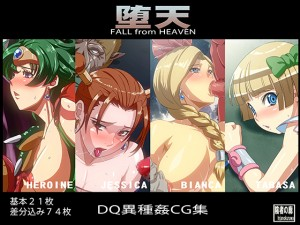Inja no Kuruwa DQ Monster Sex CGs Vol.1 & 2 Beastiality Hentai CG