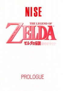 LTM Taira Hajime The Legend Of Zelda NISE Zelda no Densetsu Shinshou + Prolouge English