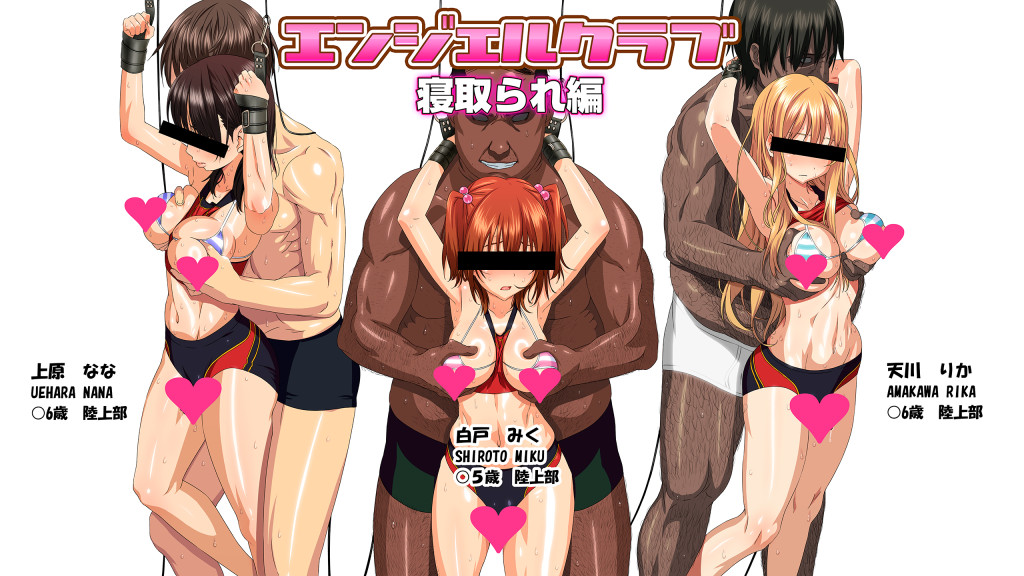 Amazoness Angel Club Netorare hen Hentai CG English