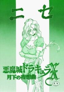 LTM Taira Hajime Castlevania Symphony of the Night Beastiality Hentai English