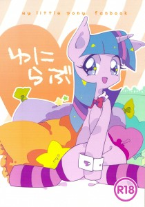 Pegasisters Massan MLP Unilove English Full Color Furry My Little Pony Friendship is Magic
