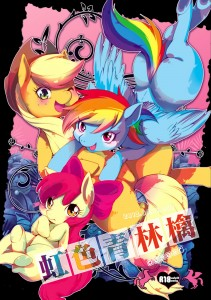 Dogear Inumimi Moeta MLP Rainbow Green Apple Niji Iro Ao Ringo Hentai Furry Manga English applejack rainbow dash