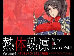 Spiral Brain Soul Calibur Melty Skin Ladies Vol.4 Taki's Fulfillment Special Edition English Hentai CG