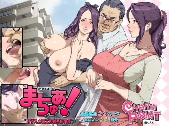 charm point Mature! Mizue and her Father-in-Law's Secret Relationship Hentai Manga CG Incest English