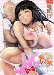 Ohigetan JK Yome Hentai Manga Doujinshi Incest English Full Color