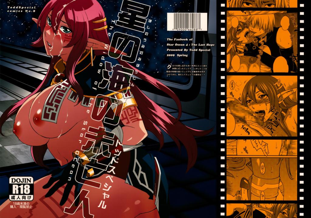 Todd Special Todd Oyamada Star Ocean 4 The widow of Star Ocean English Hentai Manga Doujinshi