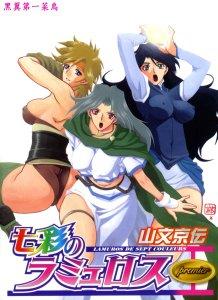 Sanbun Kyoden Lamuros of Seven Colors English Complete Hentai Manga