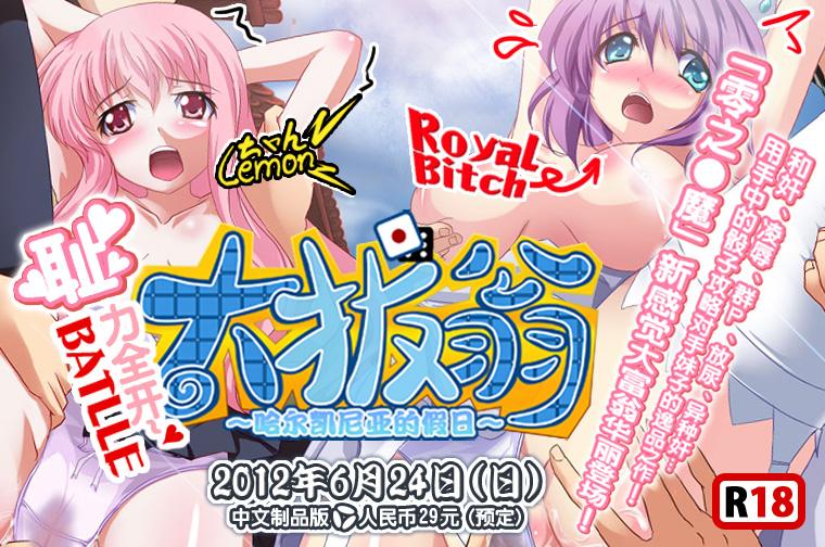 nukisuke soft 大拔翁 ~哈尔凯尼亚的假日~ Uncensored Hentai CG Beastiality Manga Doujinshi